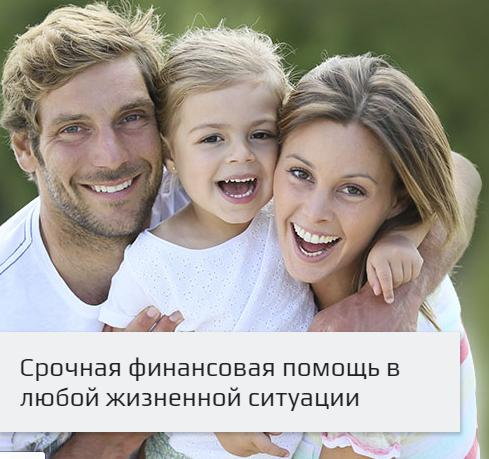 Микрофинансовая компания «Деньги на Дом» — кредиты до 60 000 рублей + 8 причин, почему деньги нужно получить здесь